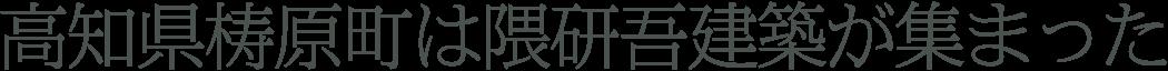 高知県梼原町は隈研吾建築が集まった