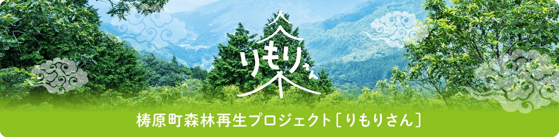 梼原町森林再生プロジェクト[りもりさん]